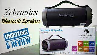 ಬಜೆಟ್ ಬೆಲೆಯಲ್ಲಿ ಅದ್ಭುತ ಬ್ಲೂಟೂತ್ ಸ್ಪೀಕರ್ | Zebronics Bluetooth Speakers Unboxing & reviewe |