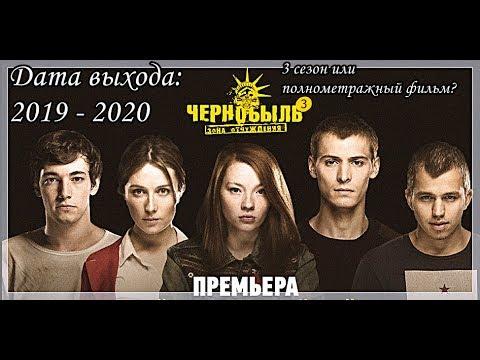Чернобыль. Зона Отчуждения 3. Продолжение будет! / Полнометражный фильм 2019-2020