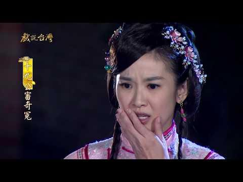 台劇-戲說台灣-十九公審奇冤-EP 02