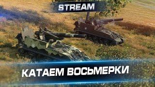 Катаем восьмёрки! СУ-14-2, М40/М43, Лора 155 51