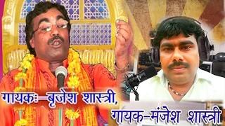 होली  फाग --ब्रजेश शास्त्री-मंजेश शास्त्री   Holi Faag-Brajesh Shastri-Manjesh Shastri-Rathore Video