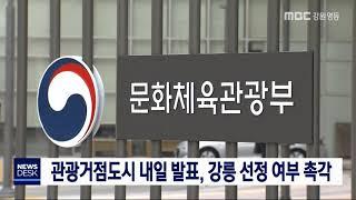 관광거점도시 내일 발표, 강릉 선정 여부 촉각