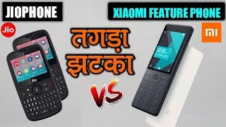 JIOPHONE VS XIAOMI FEATURE PHONE l कौन है तगड़ा 4G Phone🔥