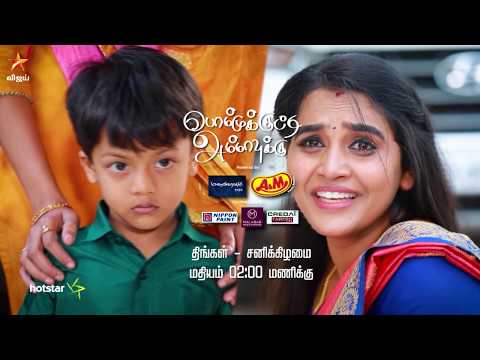 Bommukutty Ammavukku  Promo This Week 24-02-2020 To 29-02-2020 Next Week Vijay Tv Serial Promo Online
