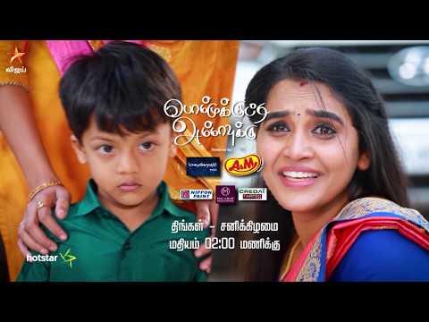 Bommukutty Ammavukku  Promo This Week 30-03-2020 To 04-04-2020 Next Week Vijay Tv Serial Promo Online