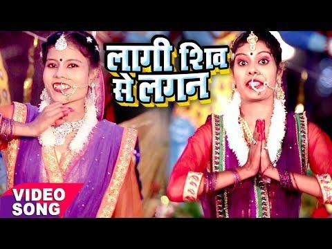 LAGI RE LAGAN - Radha Shree, Nima Shree - Lagi Shiv Se Lagan - Superhit Hindi Shiv Bhajan 2017