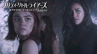 プリティ・リトル・ライアーズ シーズン4 第18話