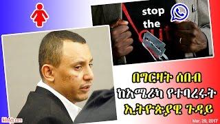 በግርዛት ሰበብ ከአሜሪካ የተባረሩት ኢትዮጵያዊ ጉዳይ - Ethiopian man go back home from USA - DW