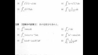 定積分の計算(練習18)【高校数学Ⅲ】