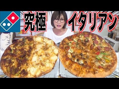 【MUKBANG】 THE ULTIMATE PIZZA!? Domino's Quattro Italian & Galbi + Lasagna! 2 L Pizzas[5064kcal][CC] streaming vf