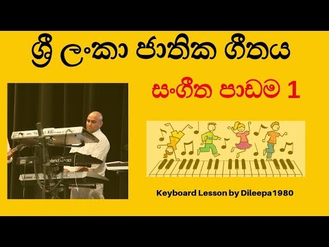 Learn To Play National Anthem Of Sri Lanka- Part 1 - -organ Lesson By Dileepa video