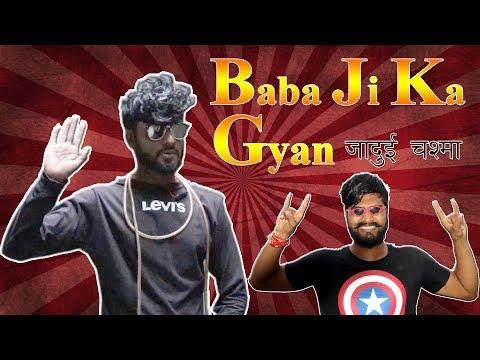 Baba Ji Ka Gyan | Bakchod Baba Ji | Baba Ki Bakchodi | Funny VIdeo