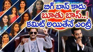 బిగ్ బాస్ కాదు..బూతు బాస్..!   Casting Couch Exists for Bigg Boss Telugu Season 2