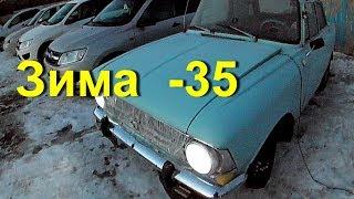 Москвич 412 заводим в мороз -35