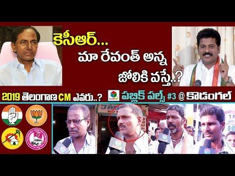 Public Pulse @Kodangal #3| 2019 తెలంగాణ సీఎం ఎవరు? Who Is Next CM Of Telangana | Revanth Reddy | KCR