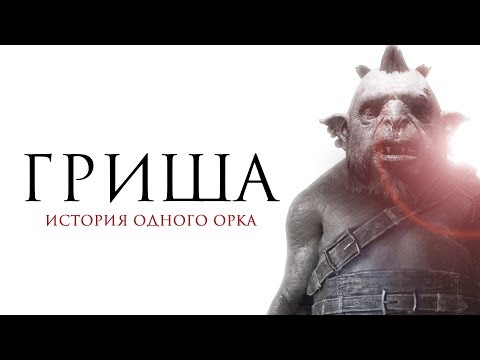 Middle-earth: Shadow of War. Гриша: история одного орка