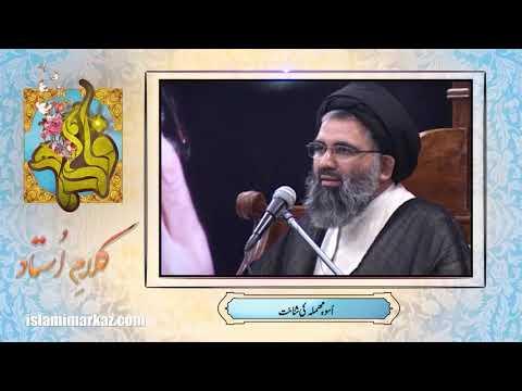 Usway e Mohmila Ki Shinakht | Ustad e Mohtaram Syed Jawad Naqvi