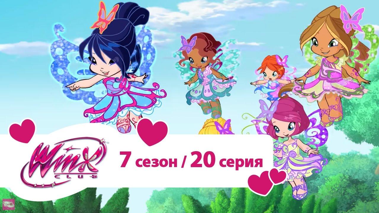 Винкс новый сезон 2018 года на русском языке смотреть