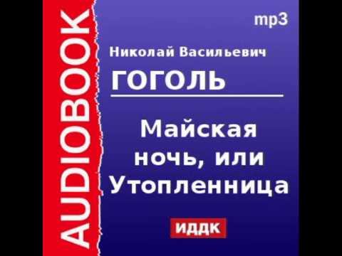 2000093 Аудиокнига. Гоголь Николай Васильевич. «Майская ночь, или Утопленница»