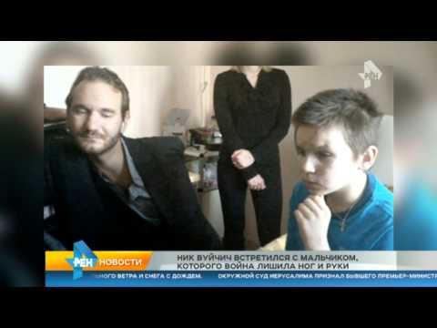 Ник Вуйчич навестил в петербургские клинике донецкого мальчика, который подорвался на мине