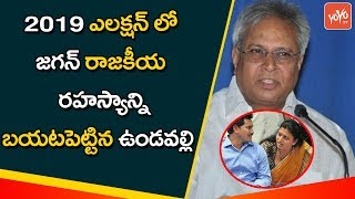 Undavalli Arun Kumar Comments on YS Jagan Alliance with PM Modi | AP Politics