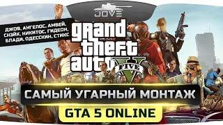 Самый Угарный Монтаж по GTA 5 Online #1. Нириальна Смишная Нарезочка!