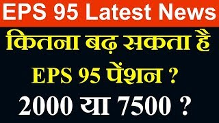 Today Eps 95 Latest News 2018 | Minimum eps pension will increased in October-November 2018