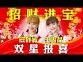 download lagu      招财进宝 | Crystal 王雪晶, Queenzy 莊群施 | 双星报喜 Auspicious Wishes from Stars | 2019 CNY MV    gratis
