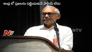 CPM Leader BV Raghavulu Sensational Comments on TDP, BJP and Congress Over AP Special Status   NTV