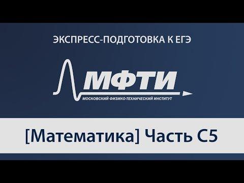 Экспресс-подготовка к ЕГЭ от МФТИ, Математика, Задачи С5