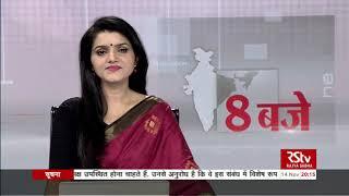 Hindi News Bulletin | हिंदी समाचार बुलेटिन – November 14, 2019 (8 pm)