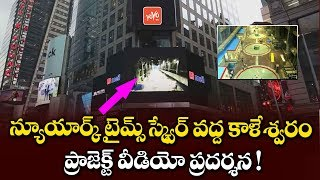 Kaleshwaram Project Videos Displayed on New Yorkand#39;s Time Square | Telangana
