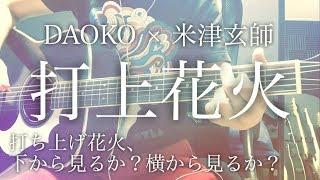 download lagu Uchiage Hanabi - Daoko × Yonezu Kenshi Cover / gratis