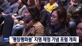 평창평화봉 지명 제정 기념 포럼 개최