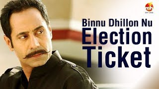 Bhagwant Mann Ne Diti Binnu Dhillon Nu Election Ticket   Jugnu Haazir Hai