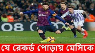 যে রেকর্ড পোড়ায় মেসিকে l Messi Record l Lieonel Messi L football News l Barceluna Club