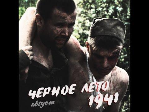 ЧЕРНОЕ ЛЕТО 1941 август/ BLACK SUMMER 1941 august