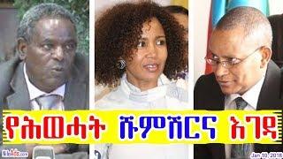 Ethiopia: የሕወሓት ሹምሽርና እገዳ - TPLF Reshuffle - DW