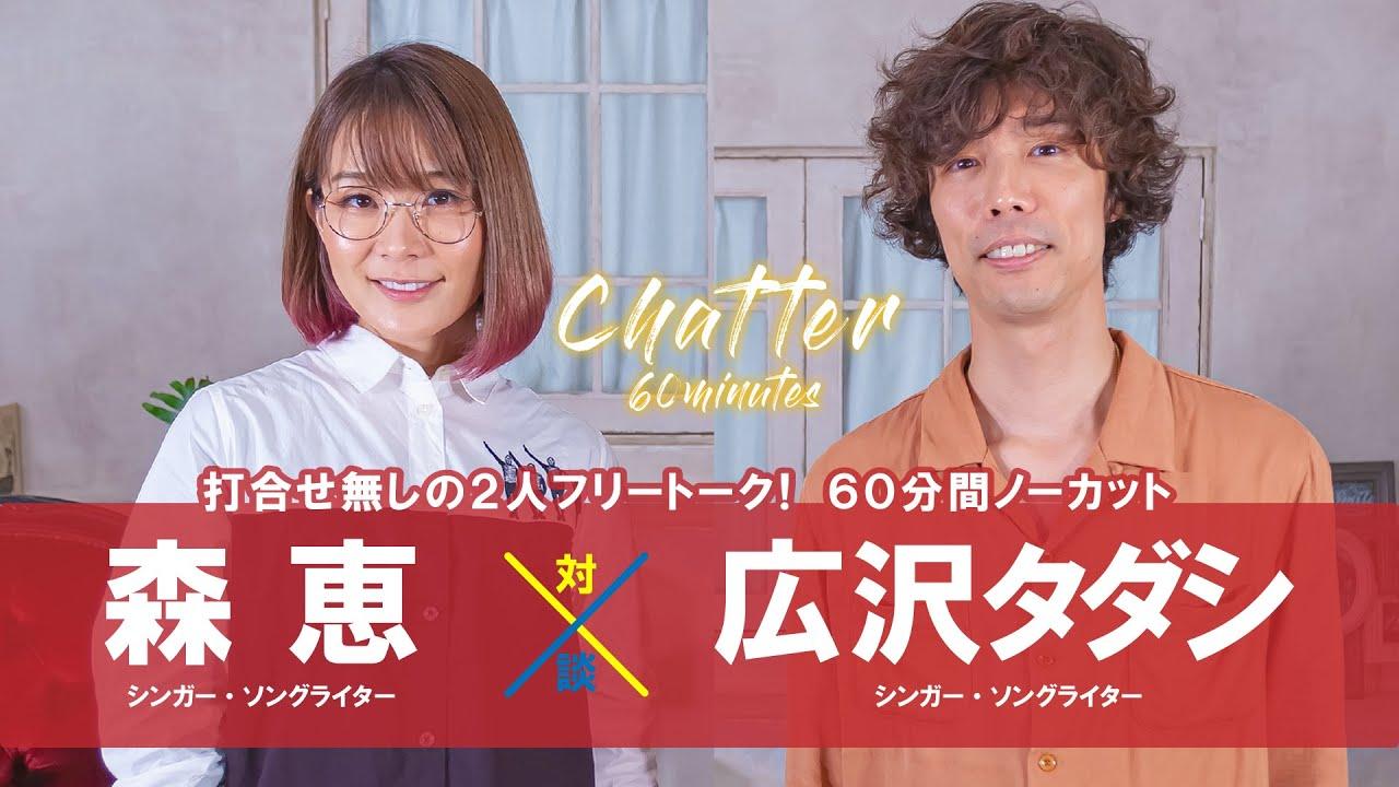 森恵 - 広沢タダシをゲストに迎えた60分フリートーク対談企画「chatter」を公開 thm Music info Clip