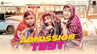 ADMISSION TEST | Epi - 03 | Jovan | Toya | Tamim | Zaki | Topu Khan | Bangla Eid Natok 2017
