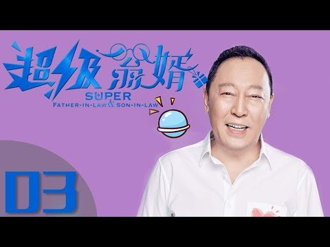 陸劇-超級翁婿-EP 03