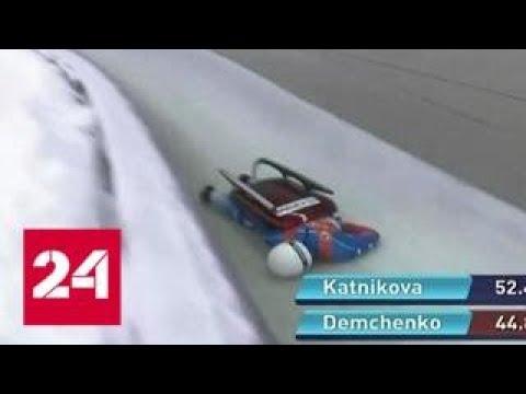 На этапе Кубка Мира по бобслею россиянка получила сотрясение мозга - Россия 24