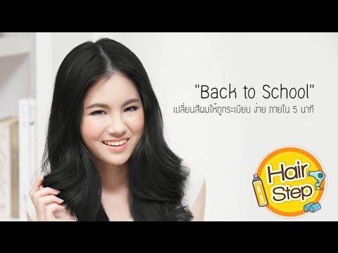 Back to school เปลี่ยนสีผมให้ถูกระเบียบภายใน 5 นาที | Hair Step