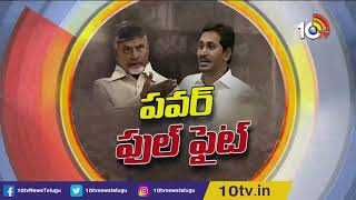 Big Debate On AP Assembly Power Fight | CM Jagan Vs Chandrababu Naidu  News