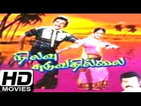Nilavu Suduvathilai (1984) Tamil Movie | 2014 Full Movie HD | Free Movie Online