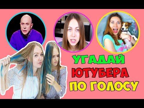 УГАДАЙ ЮТУБЕРА ПО ГОЛОСУ челлендж  | Дружко, Elli Di , Anny May и другие ВИДЕОБЛОГЕРЫ /синие волосы|