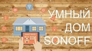 Умный дом SONOFF/ITEAD
