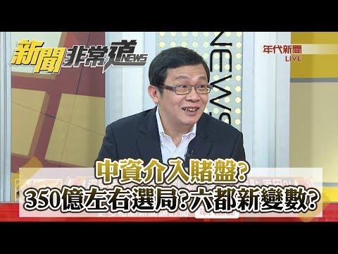 台灣-新聞非常道-20181024 中資介入賭盤?350億左右選局?六都新變數?