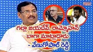 Galla Jayadev, Ram Mohan Naidu Speech Is Very Nice In Parliament: YCP Ex-MLA Venugopal Reddy | #PTM