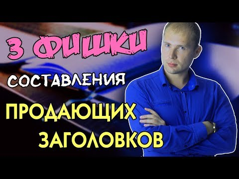 Цепляющий ПРОДАЮЩИЙ ЗАГОЛОВОК – 3 фишки создания  Бизнес копирайтинг – Дмитрий Тишанский